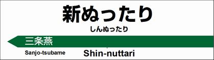 shinnuttari